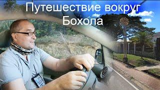 Алекс Себу - путешествие вокруг Бохола и новости от 2 июня 2020