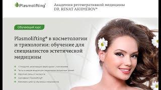 Plasmolifting® в косметологии и трихологии: онлайн обучение для специалистов эстетической медицины