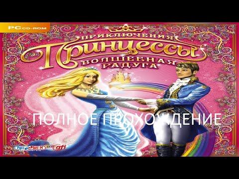 Приключение принцессы волшебная радуга мультфильм