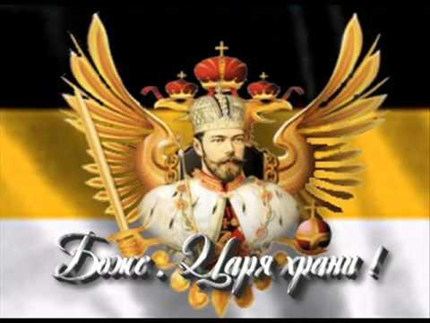 гимн царской России