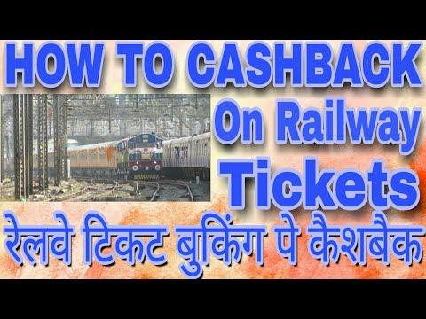 How to get Cashback on Ticket Booking | Get Cash back in Every Railway Ticket with Proof 100% Work |
