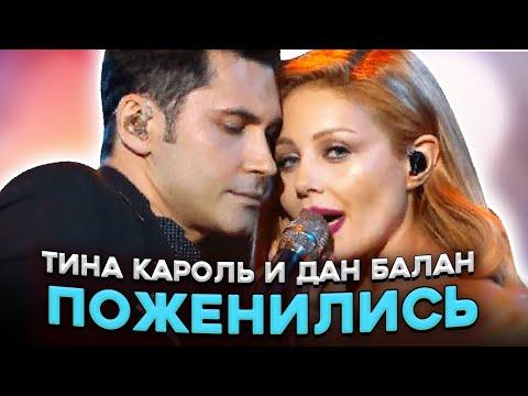 Тина Кароль и Дан Балан Поженились скрывая свою любовь