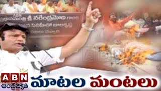 BJP Leaders Complain To Governor Over Balakrishna Comments On PM Modi | ABN Telugu