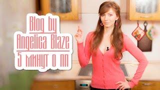 5 минут о ПП: Новогодний салат с раковыми шейками. Видеоблог #6 с Анжеликой Блейз.