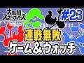 連勝無敗!!Mr.ゲーム&ウォッチで突き進め!!スマブラSP灯火の星実況Part23【大乱…