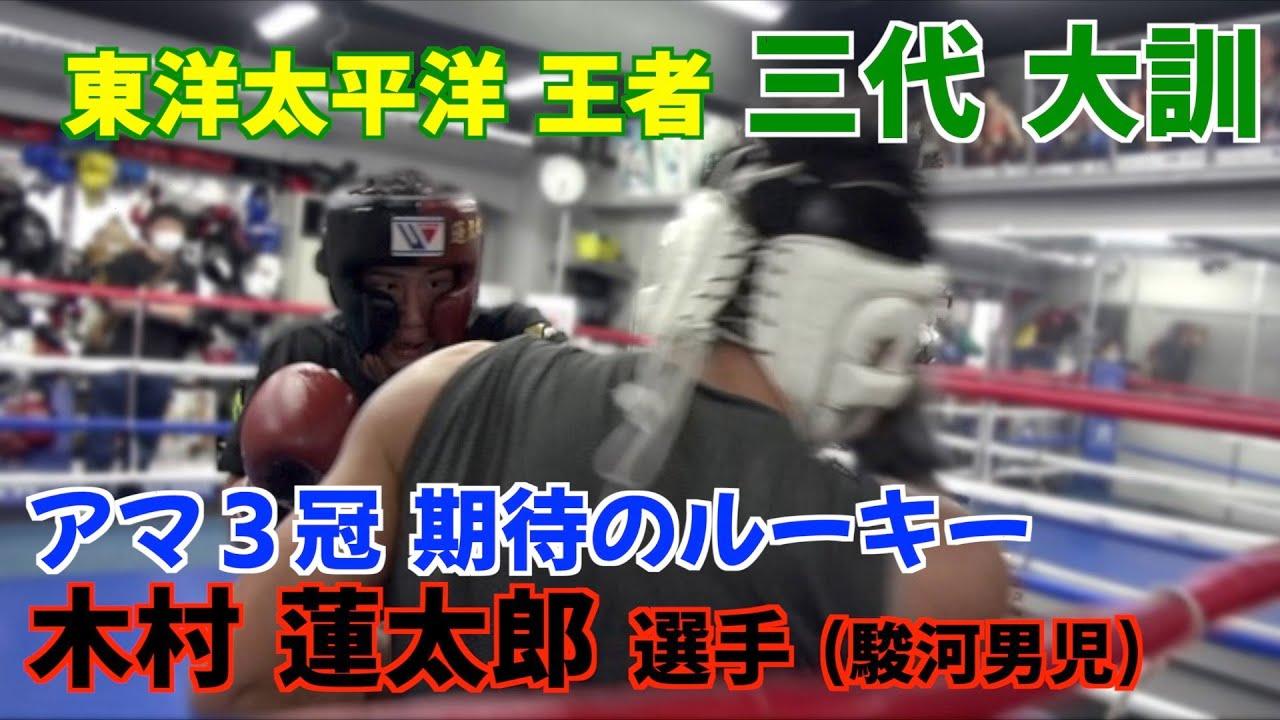 ゴールデンルーキー 木村蓮太郎選手と東洋太平洋チャンピオン三代大訓がスパーで激突!!