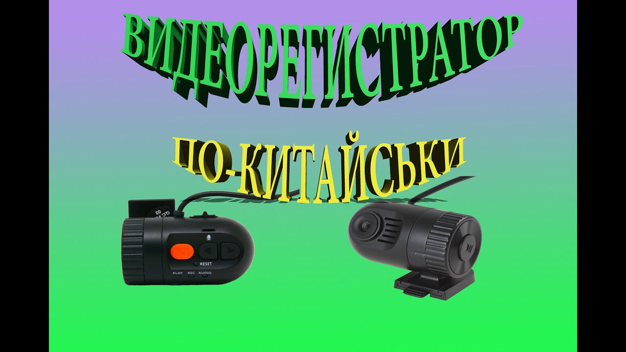 Видеорегистратор HD Smart 3в1 HD720p - YouTube