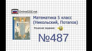 Задание №487 - Математика 5 класс (Никольский С.М., Потапов М.К.)