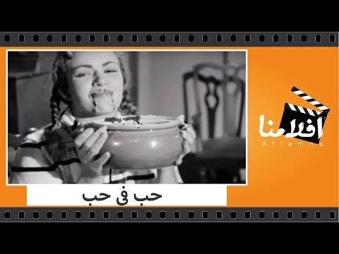 الفيلم العربي - حب في حب - بطولة هند رستم وحسن فايق وايمان وزينات صدقي