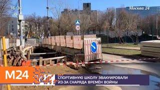 Смотреть видео Обнаруженный в столичной школе снаряд вывезли на полигон - Москва 24 онлайн
