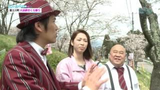 『富士川町いいとこじゃん課アピール係』いしいそうたろうさんとぴっか...