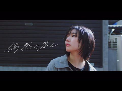 櫻坂46 『偶然の答え』