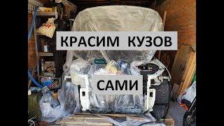 Фарбування кузова своїми руками Body Repair Kia Cadenza K7 hand made paint day-6 (фарбування кузова)