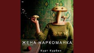 Жена Наркоманка (Original Mix)