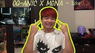 OG-ANIC x MONA - ไม่ว่าง  Prod. by NINO | Reaction by Black Bear Channel