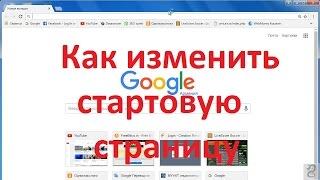 Как изменить стартовую страницу в браузере Google Chrome