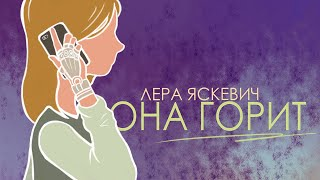 Смотреть клип Лера Яскевич - Она Горит