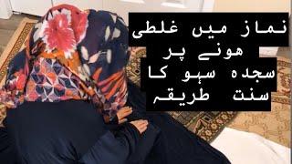 Sajda  Sahw in (Muhammad p b u h)way/ Ka Tarika