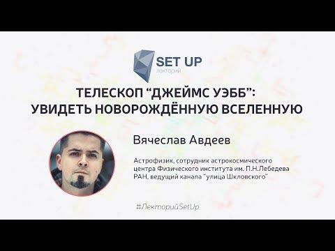 Вячеслав Авдеев —