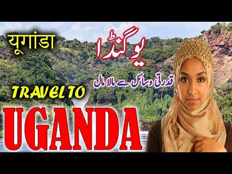 Travel to Uganda | Full Documentry & History about Uganda In Urdu & Hindi |یوگنڈا کی سیر