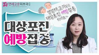 [대상포진 예방접종] 영양제보단 대상포진 예방접종 하세…