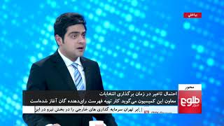 MEHWAR: Voter Registration Process Discussed
