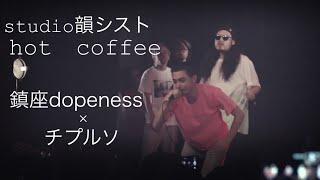 STUDIO韻シストの鎮座チプルソ回でのhot coffee をliveでやった時のもの...