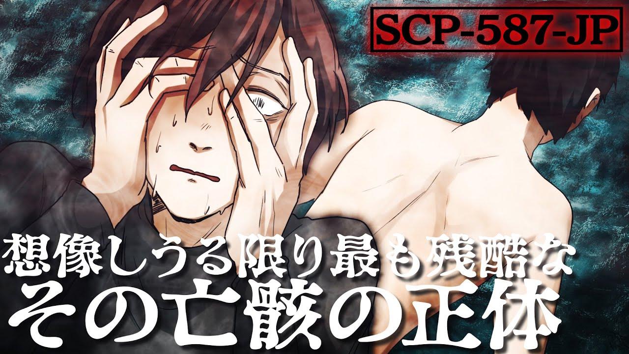 【ホラー】SCP-587-JP「シ体に非ず」【SCP アニメーションズ From Japan】【アニメ/マンガ動画】