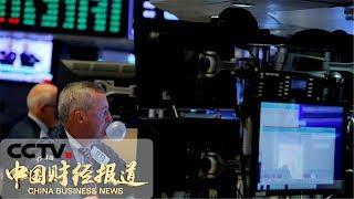 [中国财经报道] 纽约股市三大股指3日下跌 | CCTV财经