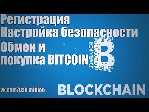 Регистрация, Полная настройка биткоин кошелька blockchain.info Безопасность, Обмен сентябрь 2016