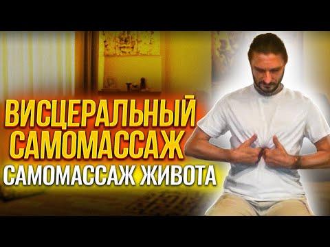 Висцеральный массаж живота по Огулову