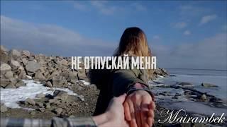 D1N и Не отпускай меня FT Melkiy SL ОляYoU