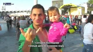 "VII Фестиваль ""Peace and love: Мир глухих"" в Сокольниках"