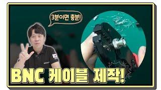 꿀팁 CCTV 자가설치 핵심! 동축케이블에 BNC 커넥…