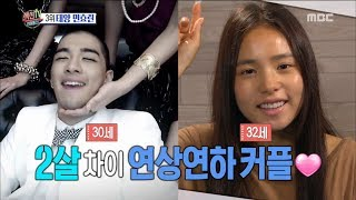 Section TV 섹션 TV TAEYANG Min Hyorin To be married 20171224