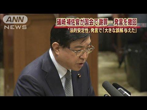法的安定性「大きな誤解与えた」 礒崎補佐官が謝罪(15/08/03)