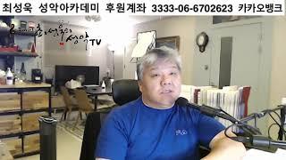 제 2회 최성욱 성악TV 유튜브 콩쿨 입상자 발표 및 코멘트 (1회 수상자 상품 개봉 및 수상소감)