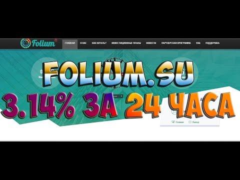 Foliumбудущий фастик314% за 24 часа
