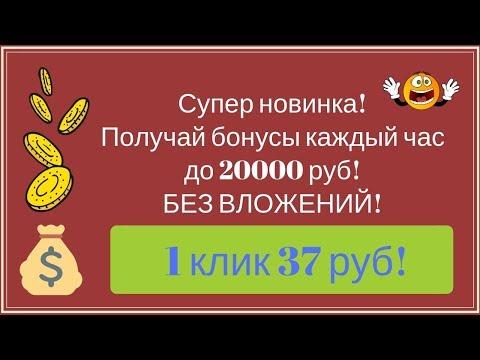 Супер новинка! Получай бонусы каждый час до 20000 руб. БЕЗ ВЛОЖЕНИЙ!