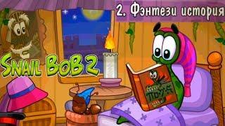 Улитка Боб 2 Фэнтези История прохождение (уровни 1-10) Let's Play