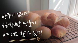 초보베이킹ㅣ손반죽으로 우유식빵 만들기 / 반죽기없이 만…
