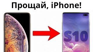 ПРОДАЮ iPhone Xs Max, беру Samsung Galaxy S10!