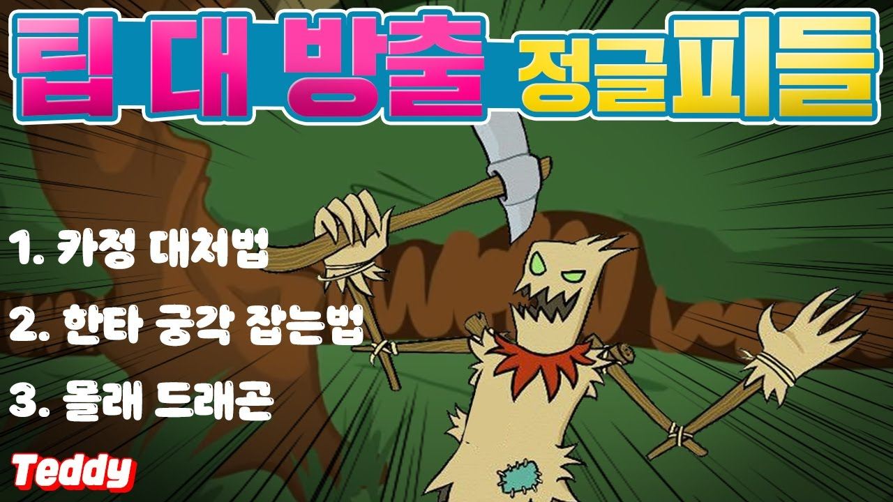[롤] 팁 대 방출 ! 정글 피들스틱 !