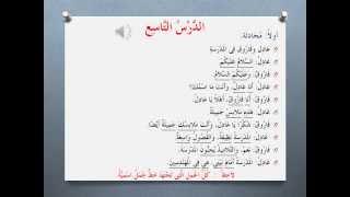 Learn Modern Standard Arabic (structure - Nominal sentence) Fosha Lesson 9 of 11
