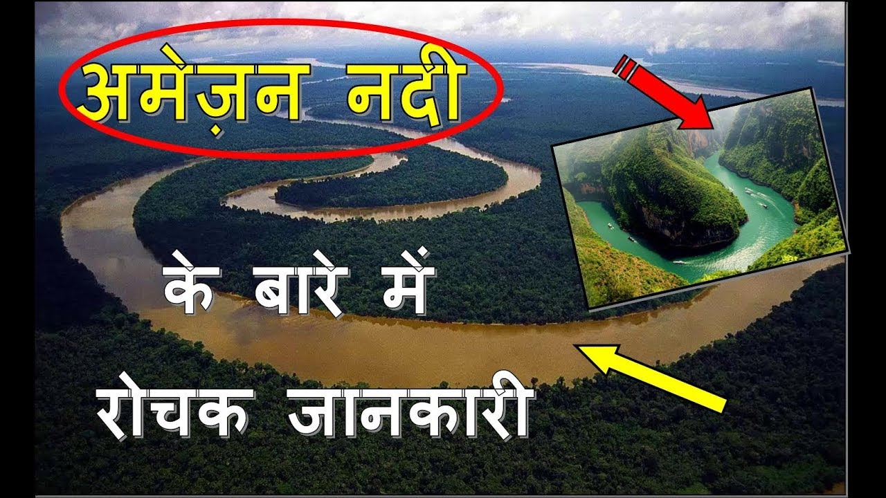 World river map in hindi picture ideas references world river map in hindi world river map hindi amazon river facts in hindi gumiabroncs Image collections