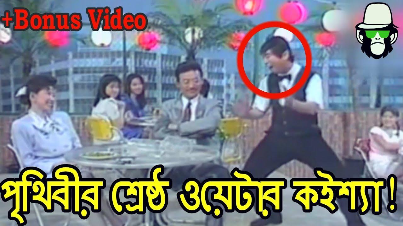 Download Kaissa Funny Waiter | Bangla Comedy Drama