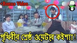Kaissa Funny Waiter | With Bonus | Bangla Dubbing 2018