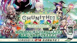 CHUNITHM AMAZON稼働記念 ゲキ!チュウマイ公式生放送 thumbnail