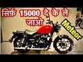 Royal Enfield Meteor 350 Bs 6 2020 | King Of Cruiser Bikes | Features | Price | Finance