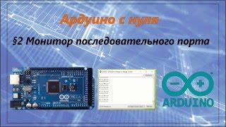 Как пользоваться монитором последовательного порта Arduino.